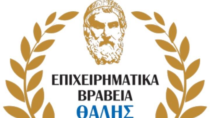 Αύριο η απονομή των επιχειρηματικών βραβείων «Θαλής»