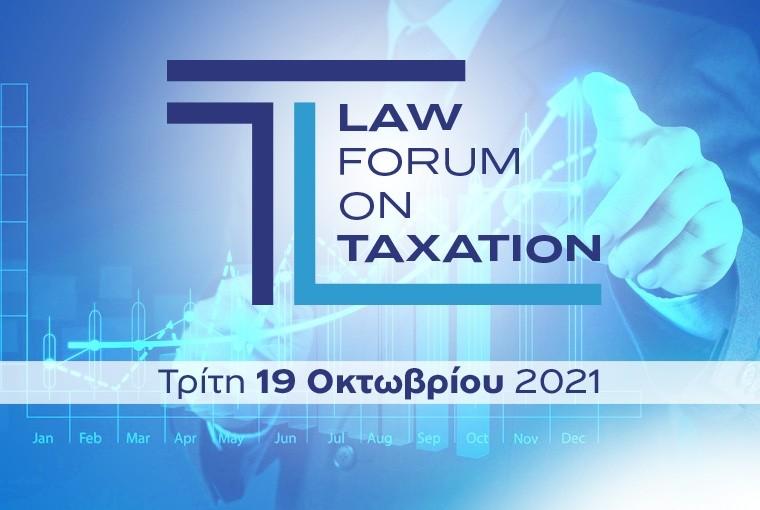 Φορολογικό Συνέδριο: Law Forum on Taxation στις 19 Οκτωβρίου