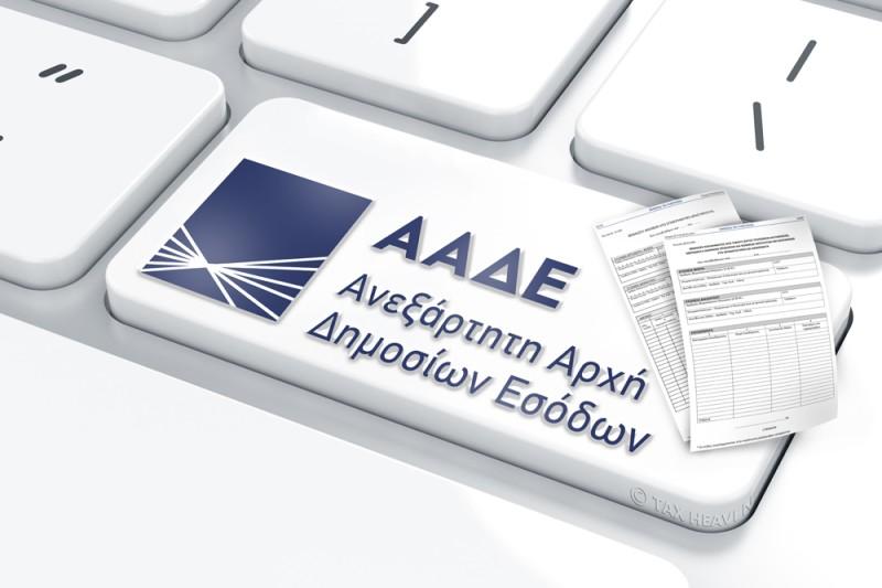 Τρεις ρυθμίσεις για χρέη φορολογουμένων στην πανδημία στην πλατφόρμα της ΑΑΔΕ