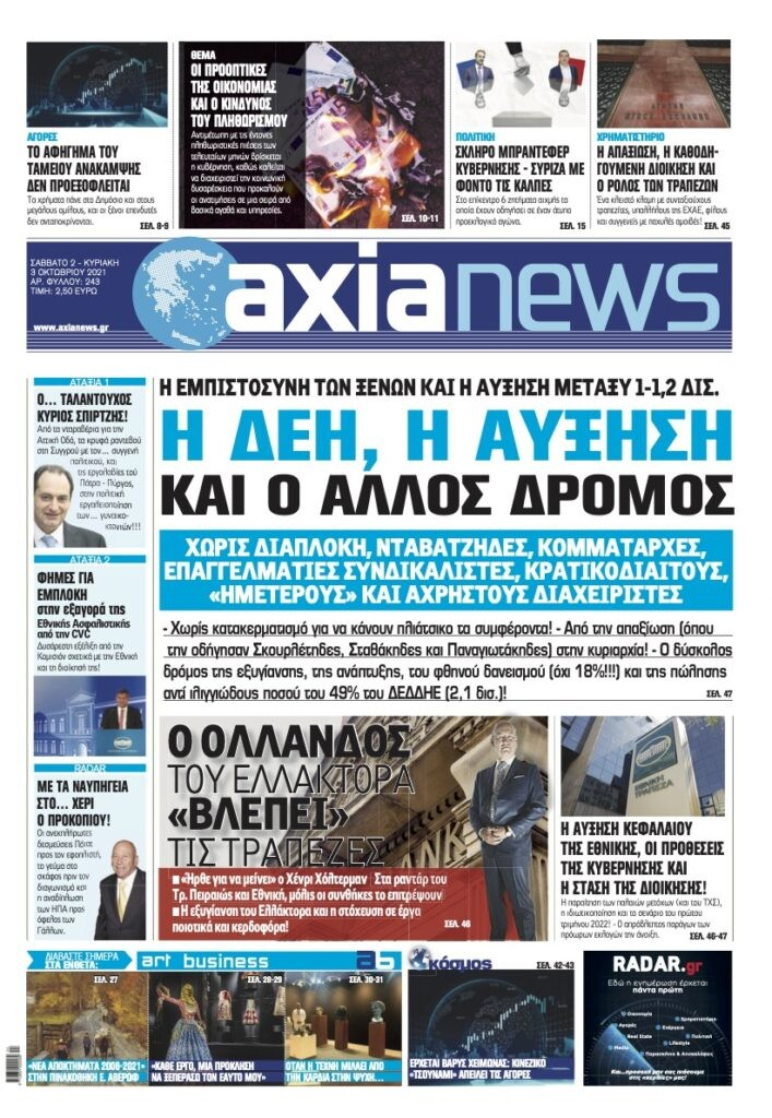 Διαβάστε στην axianews του Σαββάτου