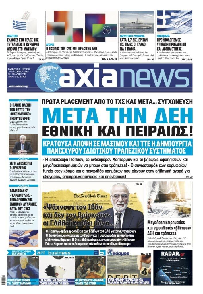 Διαβάστε την axianews του Σαββάτου