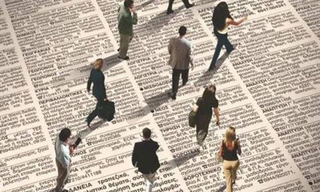 ΕΛΣΤΑΤ: Στο 13,9% μειώθηκε το ποσοστό της ανεργίας τον Αύγουστο