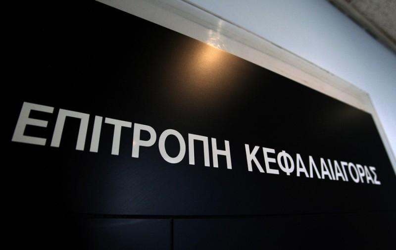 Επιτροπή Κεφαλαιαγοράς: Εγκρίθηκε το ενημερωτικό δελτίο της CPLP Shipping