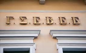 ΓΣΕΒΕΕ: Άμεση μείωση ΕΦΚ και ΦΠΑ σε ενέργεια και βασικά αγαθά