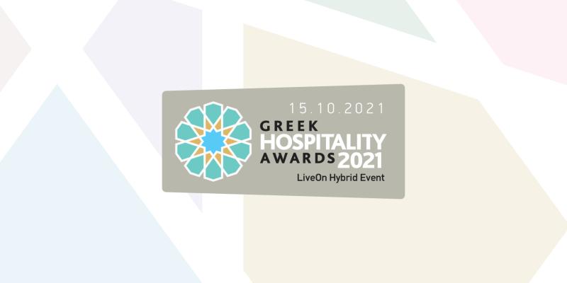 Greek Hospitality Awards 2021: Οι κορυφαίοι του τουρισμού