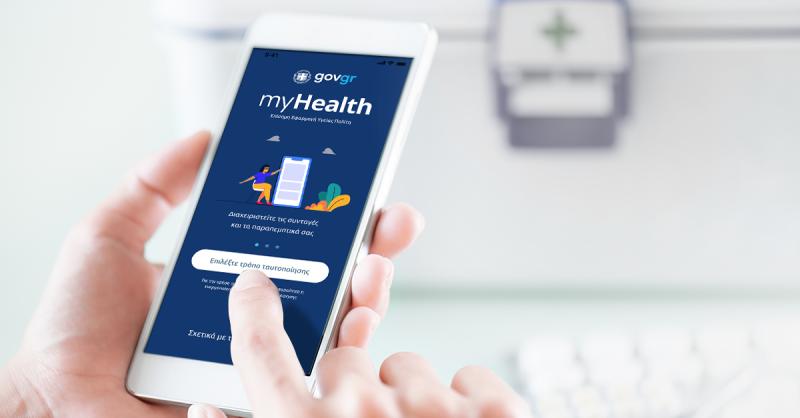myHealth app: η «Άυλη Συνταγογράφηση» στο κινητό από τον Όμιλο ΟΤΕ