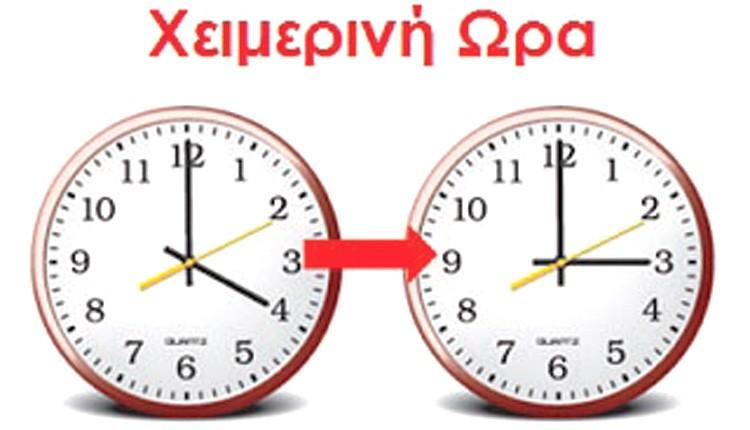 Υπουργείο Υποδομών και Μεταφορών: Στις 31 Οκτωβρίου η χειμερινή ώρα